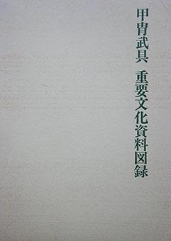 Katchū bugu jūyō bunka shiryō zuryoku (vol. 1)