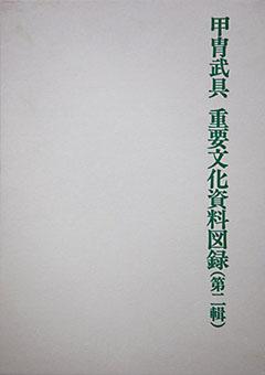 Katchū bugu jūyō bunka shiryō zuryoku (vol. 2)