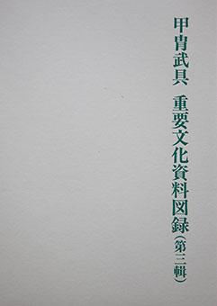 Katchū bugu jūyō bunka shiryō zuryoku (vol. 3)