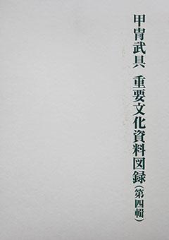 Katchū bugu jūyō bunka shiryō zuryoku (vol. 4)