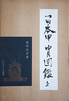 Nihon katchū zukan (3 volumes)