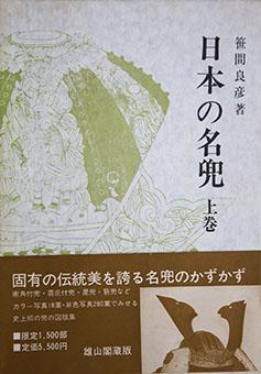 Nihon no meitō (3 volumes)