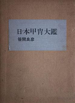Nihon katchū taikan