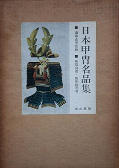 Nihon katchū meihinshū