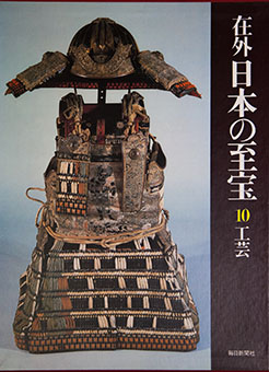 Zaigai nihon no shihō (10) kōgei