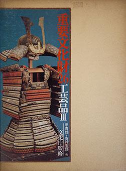 Jūyō bunkazai kōgei hin III (26)