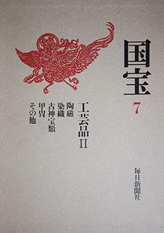 Kokuhō kōgeihin II (7)