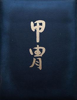 Katchū - nihonjin no biishiki