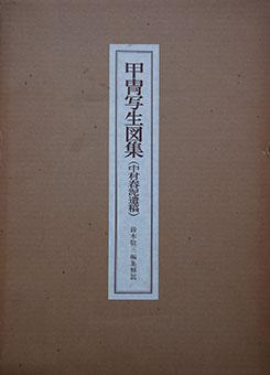 Katchū shasei zushū (Nakamura Shundei ikō)
