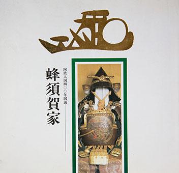 Hachisukake : awa nyūkoku 400 nen zusetsu