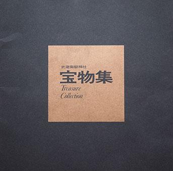 Musashi mitake jinja hōbutsushū