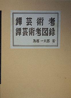 Tsuba geijutsu kō sono shiron to geijutsuteki kōsatsu