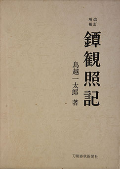 Tsuba kanshōki