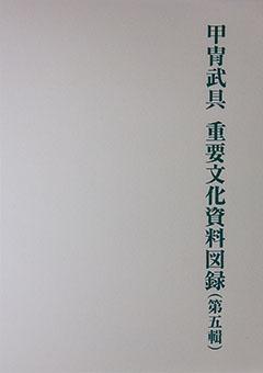 Katchū bugu jūyō bunka shiryō zuryoku (vol. 5)