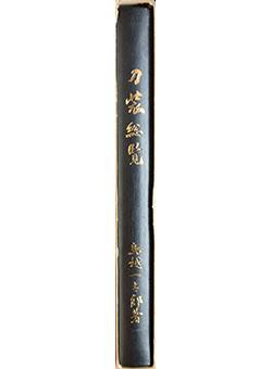 Tōsō sōran