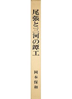 Owari to mikawa no tankō