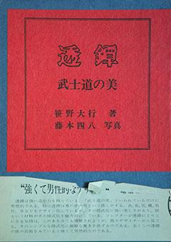Sukashi tsuba - bushidō no bi
