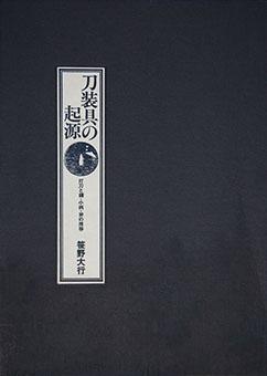 Tōsōgu no kigen