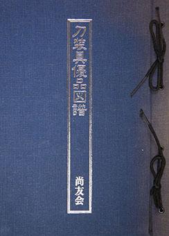 Tōsōgu yūgin zufu
