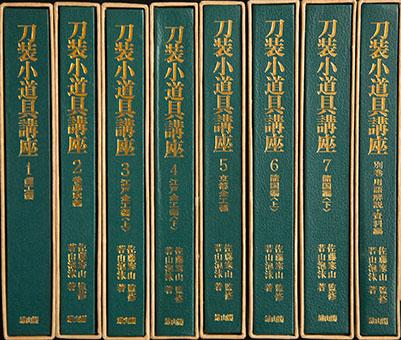 Tōsō kodōgu kōza