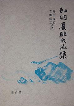 Kanō Natsuo meihinshū