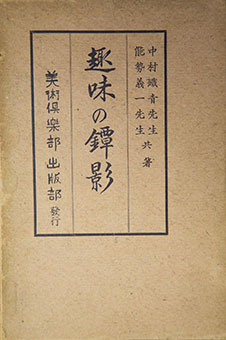 Shumi no tanei