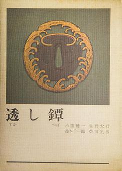 Sukashi tsuba