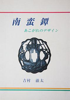 Namban tsuba - akogare no desain