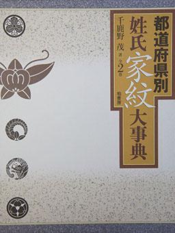 Todōfukenbetsu seishi kamon daijiten