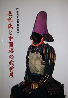 Mōrishi to chūgokuji no bushō ten