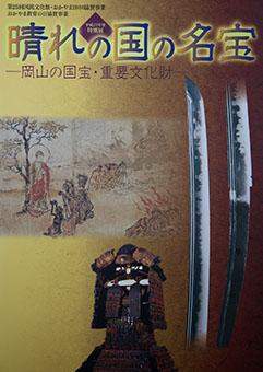 Hare no kuni no meihō : Okayama no kokuhō jūyō bunkazai