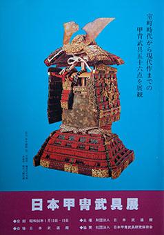 Nihon katchū bugu ten