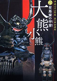 Arimake no yoroi kabuto ōguma koguma