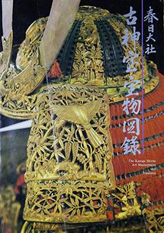 Kasuga Taisha koshinpō hōmotsu zuroku (The Kasuga shrine art masterpieces and treasures)