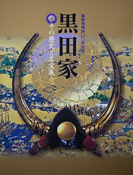 Kuroda ke - sono rekishi to meihōten