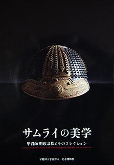 Samurai no bigaku - katchūshi Myōchin Muneyuki to sono korekushon